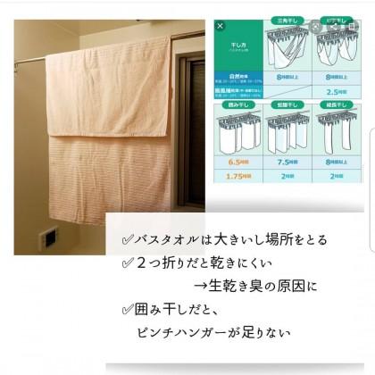 室内干しでお困りの方へ!省スペースでバスタオルを干す方法