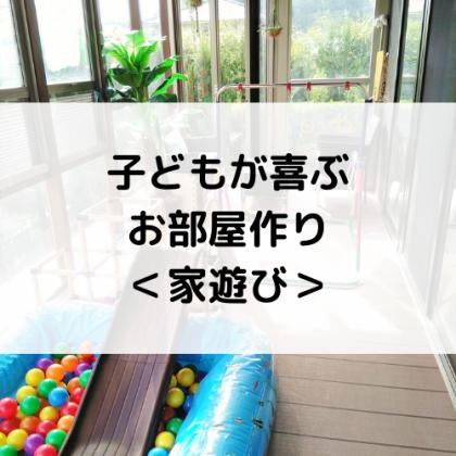 コロナに負けるな!子どもが喜ぶお部屋作り!おうち時間の家遊びが楽しくなるインテリアのアイデア