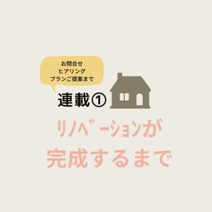 <連載No1>名古屋市中川区で賃貸物件リノベーションを開始します