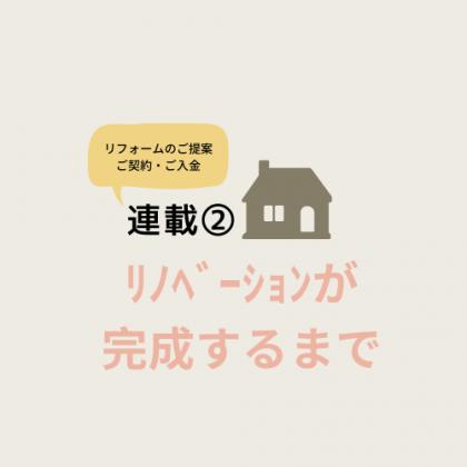 <連載No2>中川区の賃貸物件をリノベーション