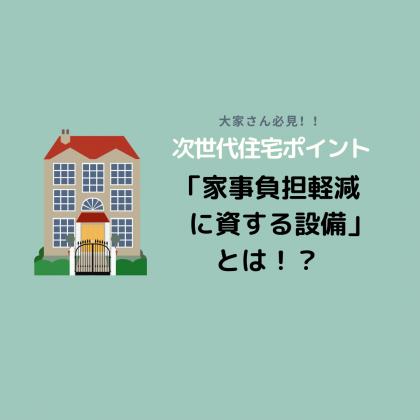 次世代住宅ポイント「家事負担軽減に資する設備」とは!?
