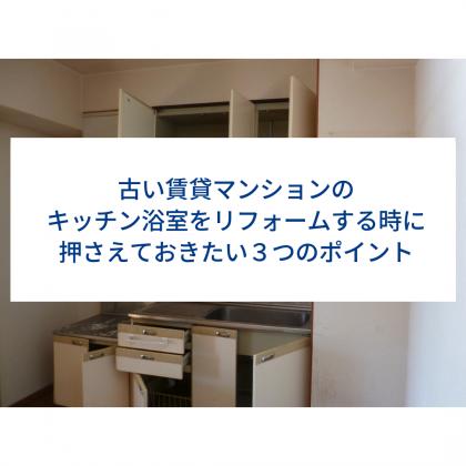 古い賃貸マンションのキッチン浴室をリフォームする時に押さえておきたい3つのポイント