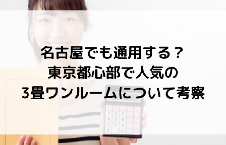 名古屋でも通用する?東京都心部で人気の3畳ワンルームQUQURIについて考察してみた