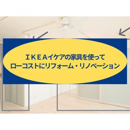 IKEAイケアの家具を使ってローコストにリフォーム・リノベーション
