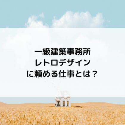 レトロデザイン(建築士)に頼める仕事内容とは?名古屋で土地活用・空室対策
