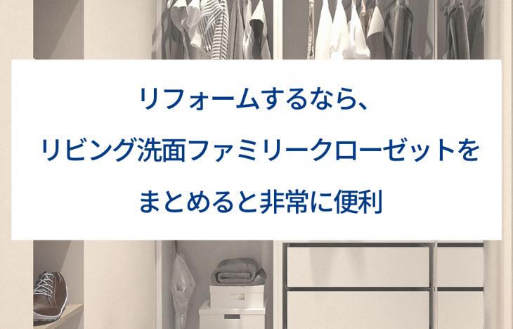 リフォームするなら、リビング洗面ファミリークローゼットをまとめると非常に便利