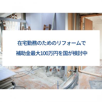 テレワーク在宅勤務のためのリフォームで補助金最大100万円を国が検討中