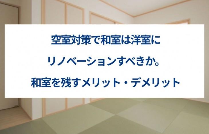 空室対策で和室は洋室にリノベーションすべきか。和室を残すメリット・デメリット